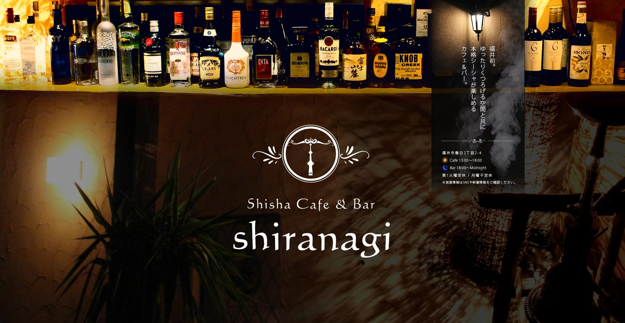 shiranagi